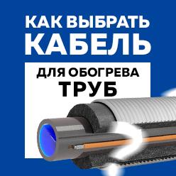 Как выбрать кабель для обогрева труб ?